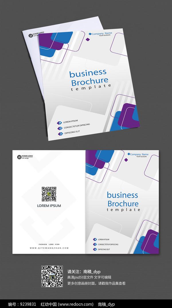 创意科技企业画册封面设计图片