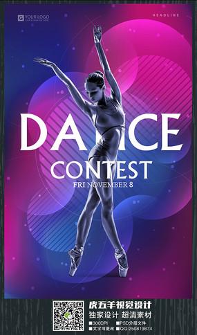 创意舞蹈大赛海报