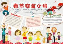 春节假期安全小报