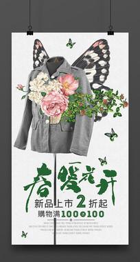 春季服装店促销海报