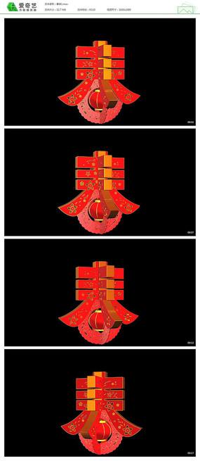 春字模型素材带通道视频