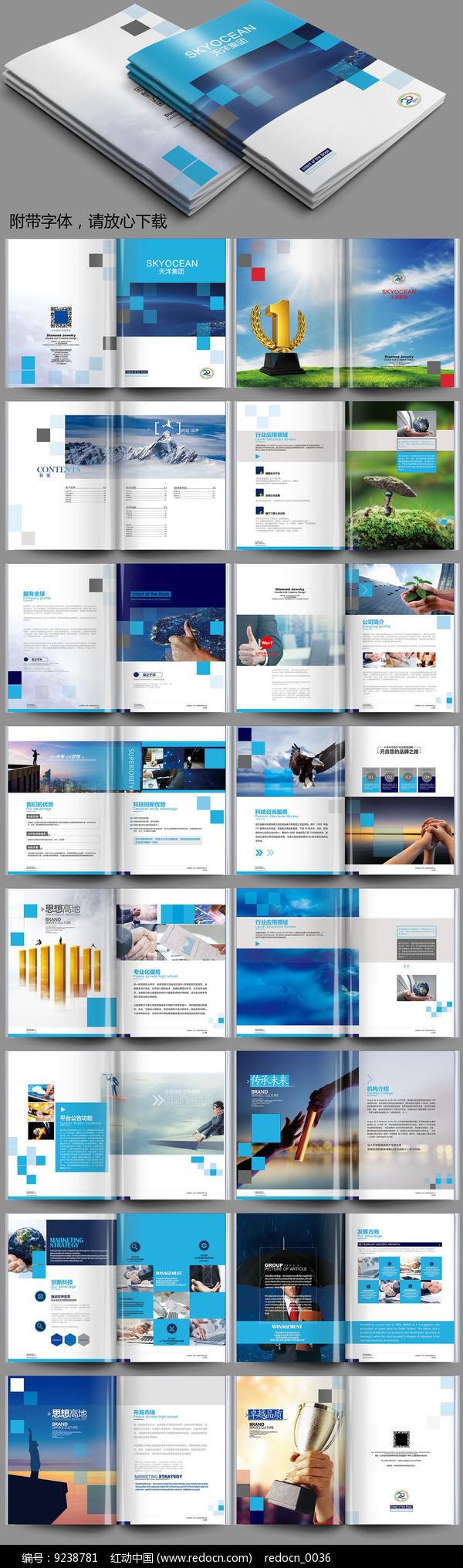 大气企业宣传册设计图片