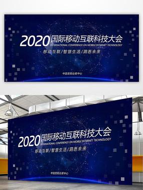 大数据科技活动主题通用背景板