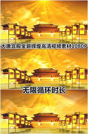 大唐宫廷皇宫城堡大气背景视频