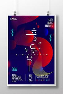 缤纷嘉年华音乐节海报
