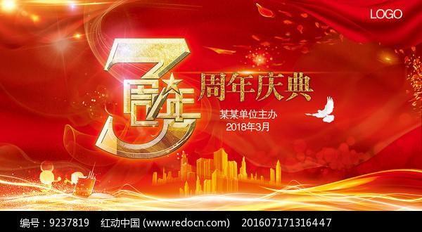 高端红色3周年背景