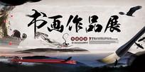 高端中国风书画展背景板