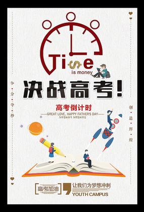 高考冲刺励志标语海报设计