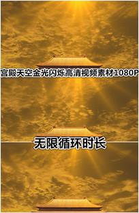 宫殿金色天空乌云翻滚特写视频