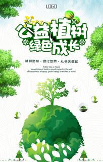 公益植树绿色成长海报 PSD