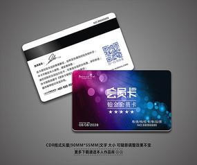 炫光时尚精品VIP卡