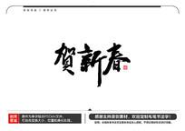 贺新春毛笔书法字