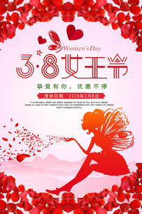 红色创意三八妇女节海报设计