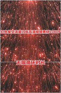 红色星空流星雨闪烁背景视频