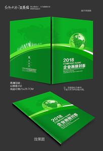 环保企业画册封面模板