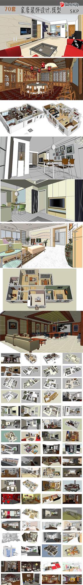 家居户型模型设计