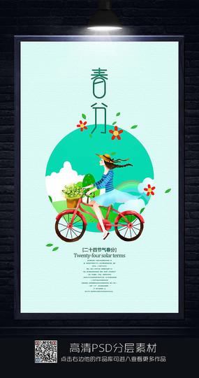 简约春分节气海报