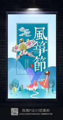 简约风筝节海报设计