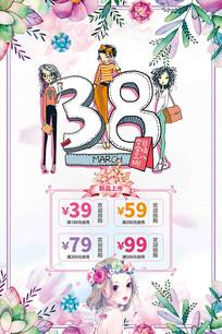 简约清新38妇女节海报