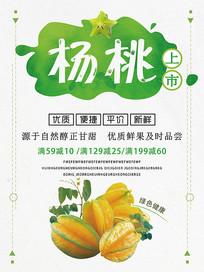 简约杨桃水果促销宣传海报