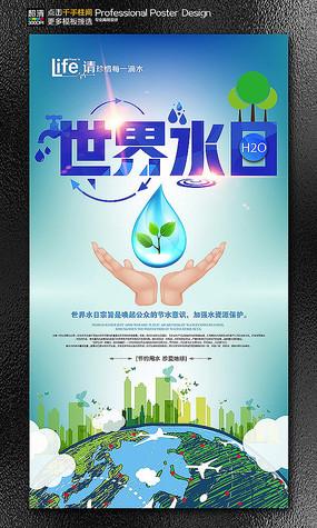节约用水世界水日宣传海报