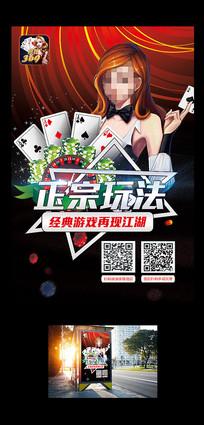 经典棋牌游戏海报