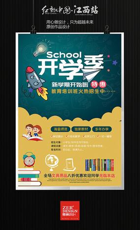 开学季教育招生海报