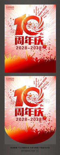 开业10周年庆活动吊旗素材