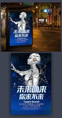 科技未来海报设计