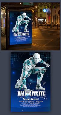 科技未来人工智能海报