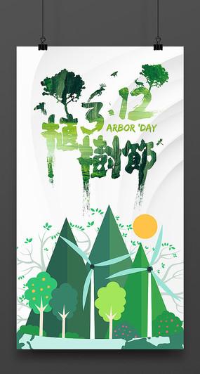 绿色312植树节海报