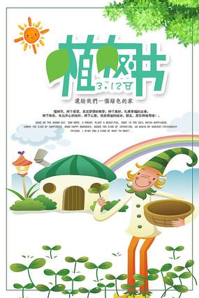绿色简约清新植树节创意海报 PSD