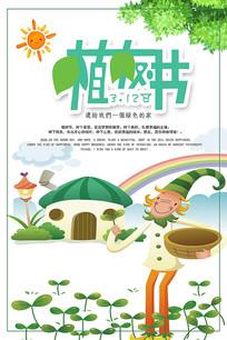 绿色简约清新植树节创意海报