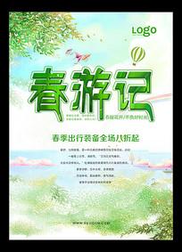 绿色清新春游记竖版海报