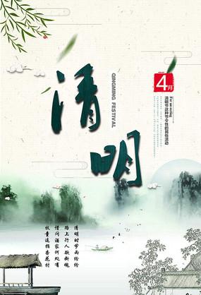 清明节企业节日宣传海报