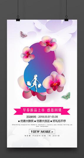 三八女神节商场海报