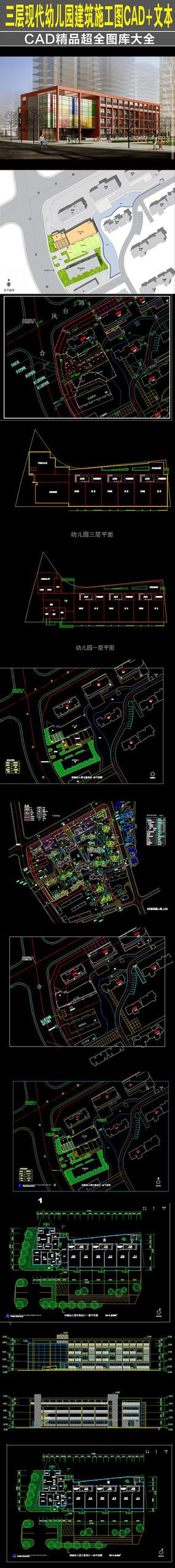 三层幼儿园施工图CAD和文本