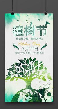 时尚312植树节海报