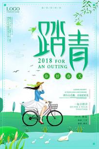 时尚大气春季踏青旅游海报设计