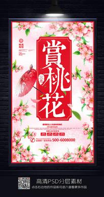 水彩风桃花节赏桃花宣传海报