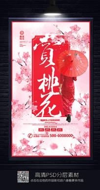 水彩桃花节宣传海报