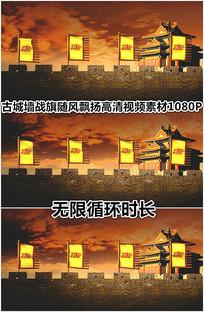 唐朝古代城墙长城旗帜飘扬视频