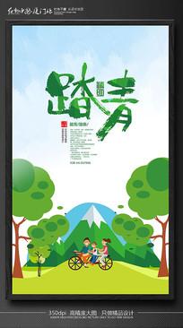 踏青旅游海报设计