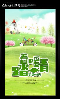 文艺清新春暖踏青海报