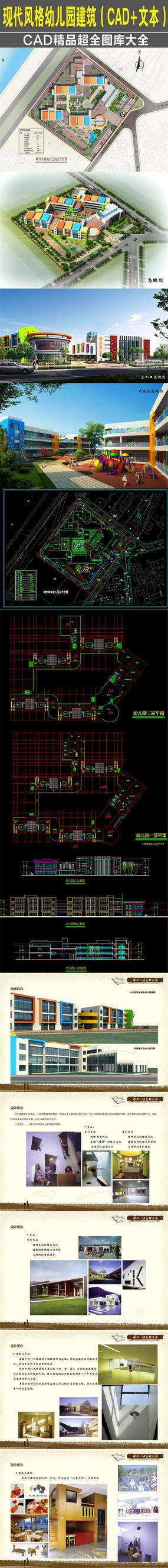 现代幼儿园建筑方案CAD文本