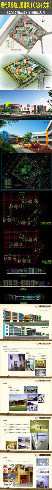 现代幼儿园建筑方案CAD文本 dwg