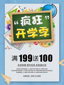 学生开学季文具促销宣传海报