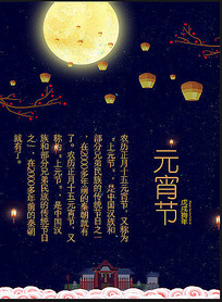 夜晚的元宵节海报
