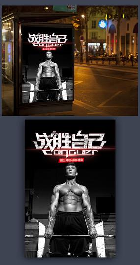 战胜自己健身海报