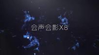 震撼蓝色火焰企业年会宣传片